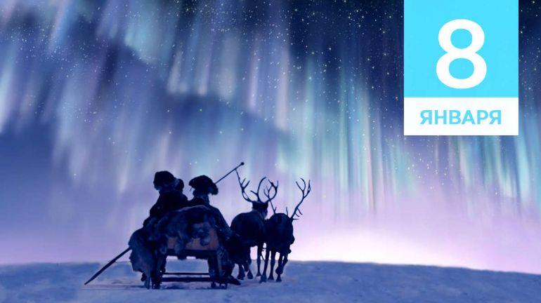 JANUARY, 8 | Календарь знаменательных дат Скандинавии