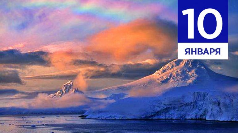 JANUARY, 10 | Календарь знаменательных дат Скандинавии