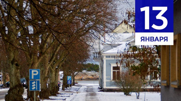 Январь, 13 | Календарь знаменательных дат Скандинавии