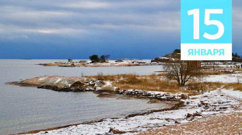 Январь, 15 | Календарь знаменательных дат Скандинавии