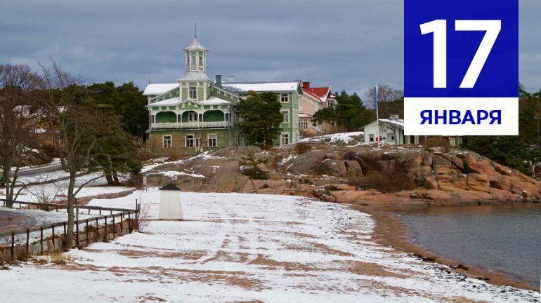 Январь, 17 | Календарь знаменательных дат Скандинавии