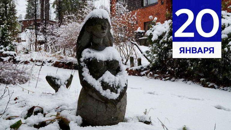 Январь, 20   Календарь знаменательных дат Скандинавии