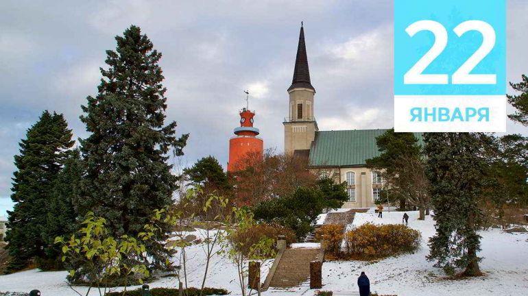 Январь, 22   Календарь знаменательных дат Скандинавии