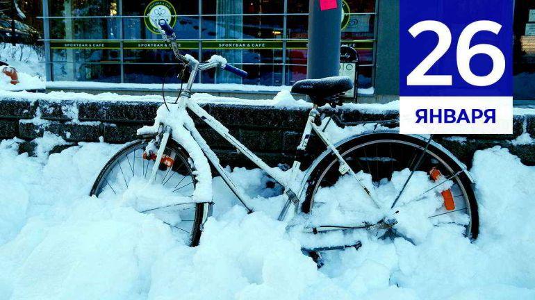JANUARY, 26   Календарь знаменательных дат Скандинавии
