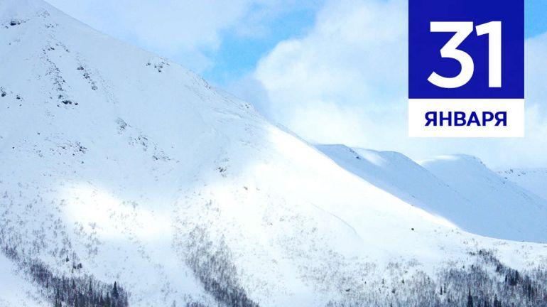 Январь, 31 | Календарь знаменательных дат Скандинавии