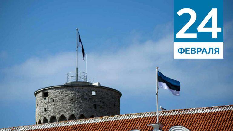 Февраль, 24 | Календарь знаменательных дат Скандинавии