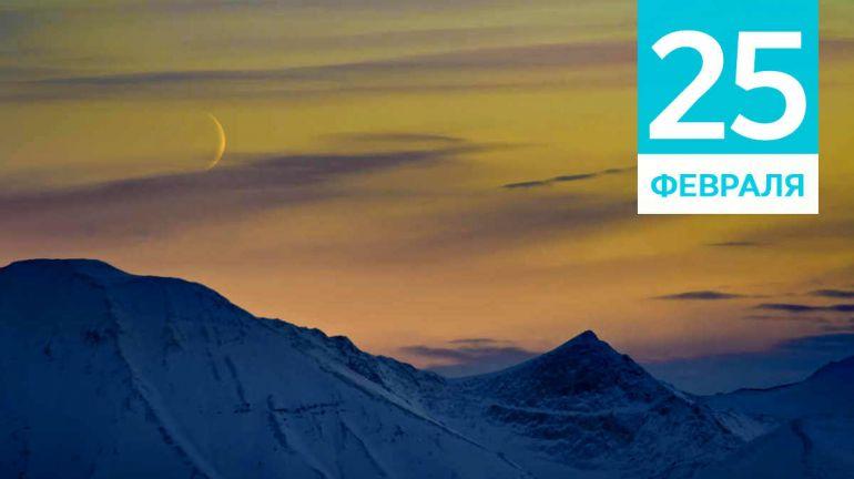 Февраль, 25 | Календарь знаменательных дат Скандинавии