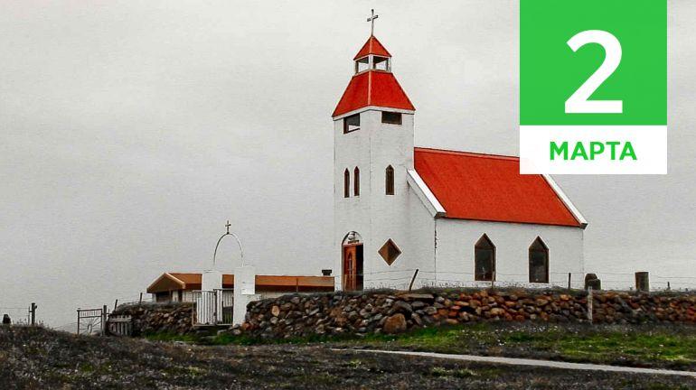 Март, 2   Календарь знаменательных дат Скандинавии