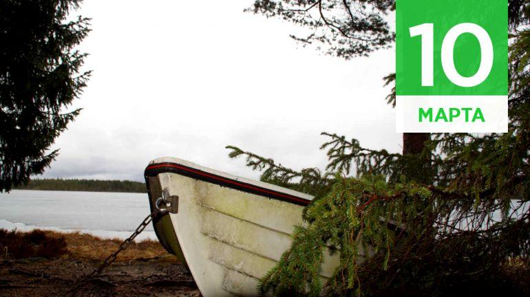 Март, 10 | Календарь знаменательных дат Скандинавии