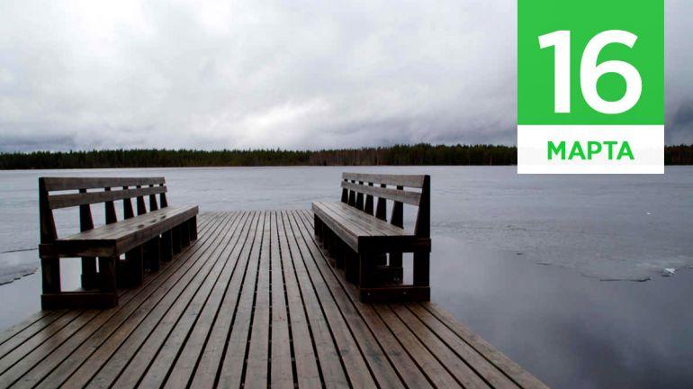 Март, 16 | Календарь знаменательных дат Скандинавии