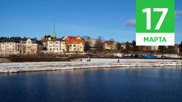 Март, 17 | Календарь знаменательных дат Скандинавии