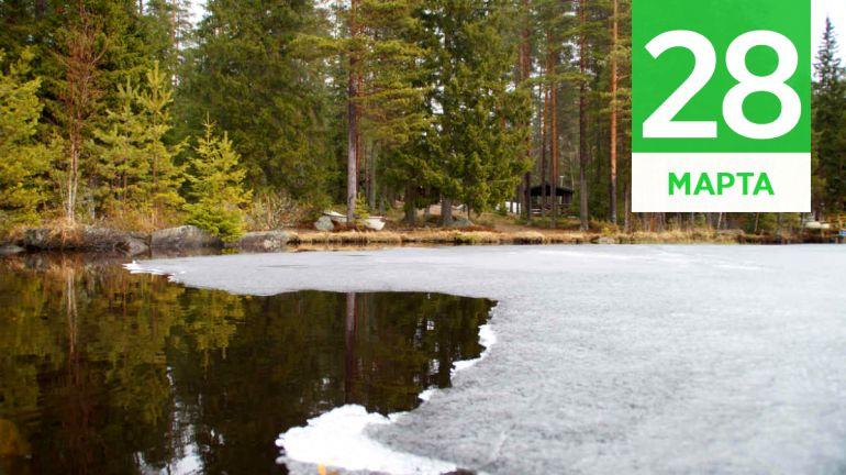 Март, 28 | Календарь знаменательных дат Скандинавии