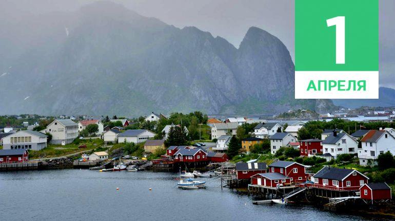Апрель, 1 | Календарь знаменательных дат Скандинавии