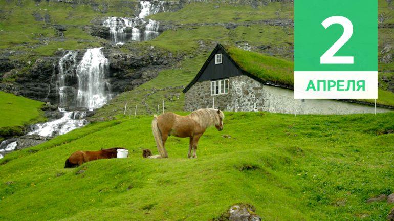 Апрель, 2 | Календарь знаменательных дат Скандинавии