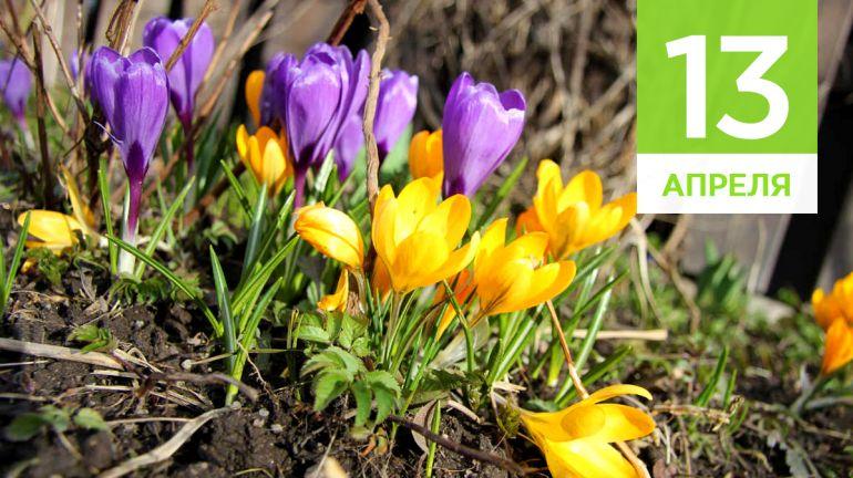 Апрель, 13 | Календарь знаменательных дат Скандинавии