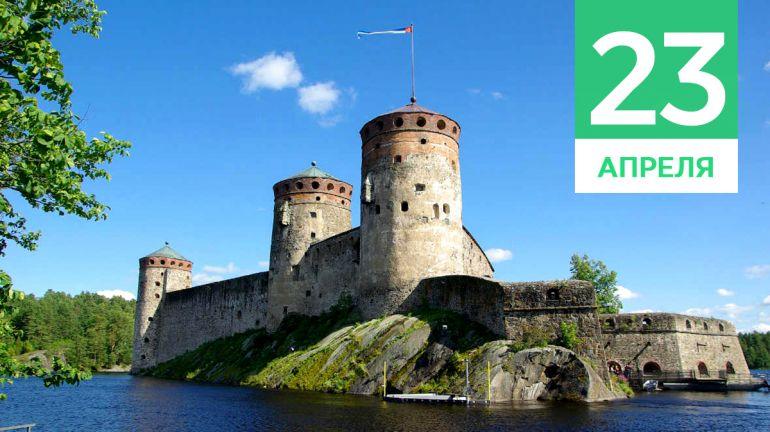 Апрель, 23 | Календарь знаменательных дат Скандинавии
