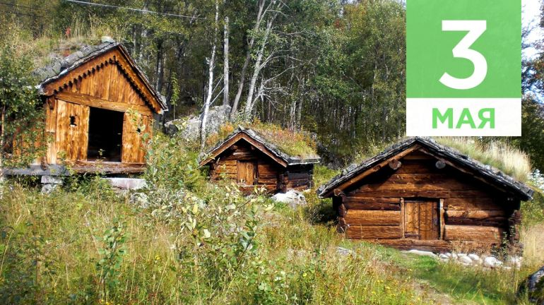 Май, 3 | Календарь знаменательных дат Скандинавии
