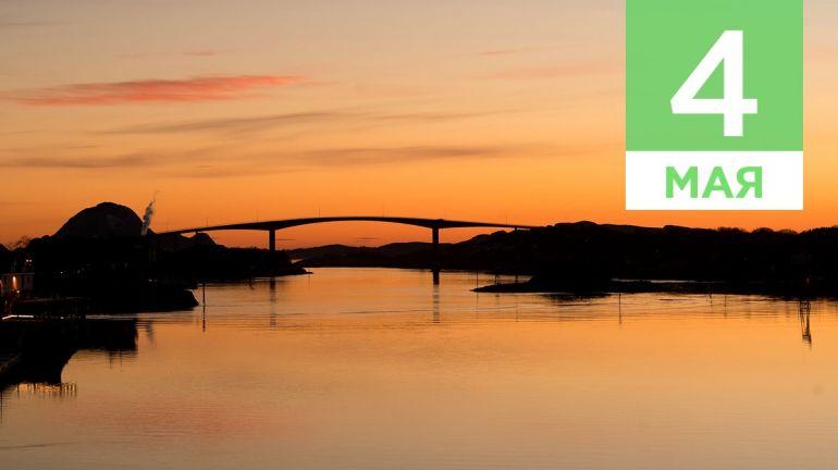 Май, 4 | Календарь знаменательных дат Скандинавии