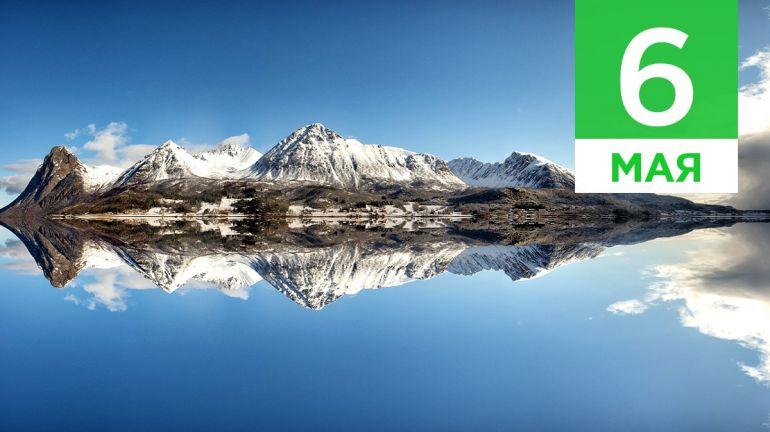 Май, 6 | Календарь знаменательных дат Скандинавии