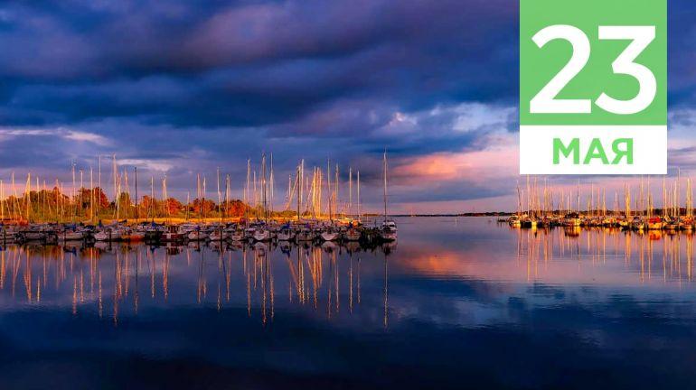 Май, 23 | Календарь знаменательных дат Скандинавии