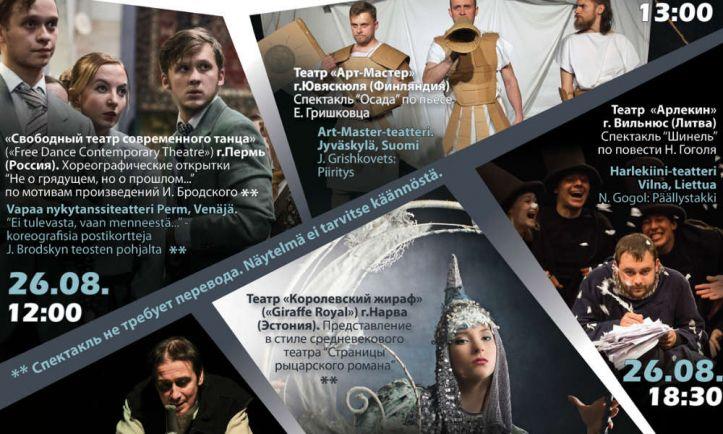 Культура, Театр из Финляндии претендует на звание лучшей зарубежной русскоязычной труппы 2017 года  